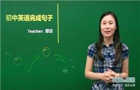 微课网【初中英语】4节课学会写中考英语作文(5节)蔡琼