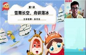 吴月光 小学4年级语文寒假班