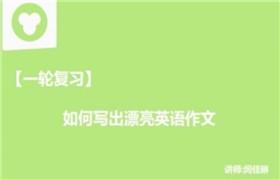 闵佳琳如何写出漂亮英语作文 猿辅导