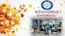 电子技术应用实验1(数字电路基础实验)-电子科技大学