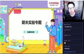 陈潭飞2021【秋】初三化学直播菁英班(全国版)xes