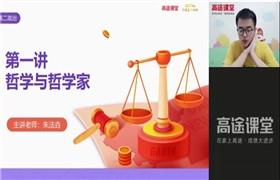 高途课堂 朱法垚【2021-暑】高二政治暑假班 百度网盘分享