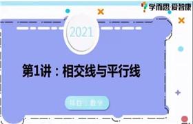 学而思1对1【2020-寒】初一数学人教版