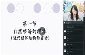 徐爱华【直播课-春】高一历史直播菁英班xes