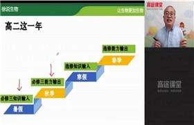 徐京2021高二生物秋季班