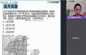 【2020寒】高一地理尖端班(黄怿莜)作业帮