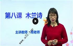 人教版初中语文七年级下学期同步视频课程 全免网