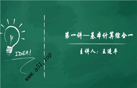 王进平 计算专题综合提高班