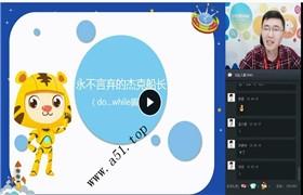 学而思网校【2019-寒】少儿编程直播班-C++ Level 1上(零基础)尹鹏
