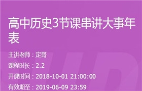 2019高中历史3节课串讲大事年表(有道精品 定哥)