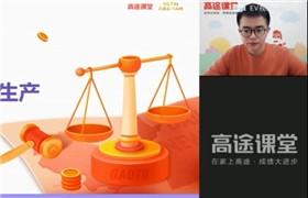 高途课堂 朱法垚2022高三政治暑期班
