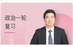 高考政治一轮复习 王亮109个视频
