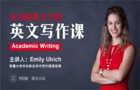 外滩教育 Emily Ulrich英文写作课:Academic Writing