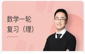 高中数学一轮复习(理)刘畅148节(wm)