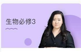 高中生物必修3(同步辅导视频)翟思茗68节(wm)