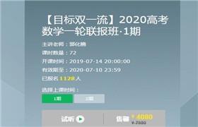 有道精品课 郭化楠【目标双一流】2020高考数学一轮联报班(秋季)