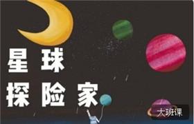 【山水六五】星球探险家 二年级暑期课