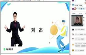 刘杰高一物理暑期系统班(有道精品)