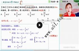 【2019-暑】高考物理目标985长期2班(一轮)胡婷(作业帮一课)
