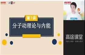 郭志强【2021-暑】初三物理暑期目标班