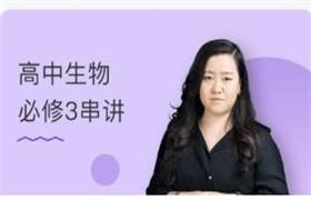 高中生物必修3串讲 翟思茗28节(wm)