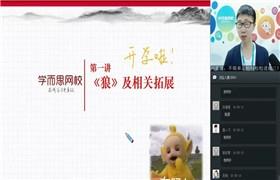 【直播课-秋】初一语文直播阅读写作提升班(全国)蔡川