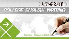 大学英文写作(二)-国防科学技术大学