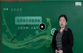 【德智课堂】中考数学二轮复习课 王春华67个视频