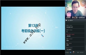 学而思网校【2019-春】初三数学直播目标班(全国)朱韬
