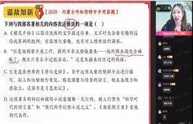作业帮 柳宁【2021暑】中考语文全能卓越冲顶班