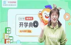 学而思 赵晶【2021-春】一年级数学目标S班 百度网盘分享