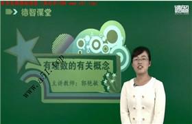 【德智教育】初一数学上学期预习课(通用版)郭艳敏30个视频