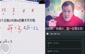 【2020-寒】初一数学直播菁英班 朱韬