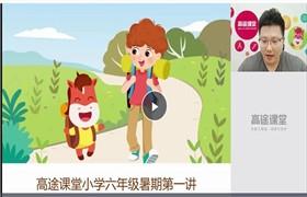茅倬蕤 毛豆 小学6年级英语暑假班(gt)