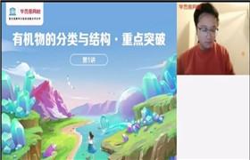 学而思 刘玉【2021春-目标清北】高二化学直播班 百度网盘分享