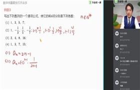 张磊【2019暑】高一数学冲顶班必修五 选修2-1(zyb)