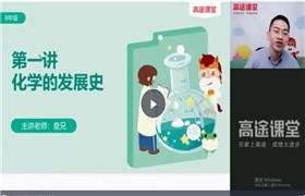 高途课堂【2021-暑】初二科学暑期班 吴皇