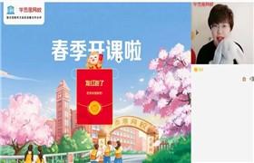 学而思 武洪姣【2021春-目标清北】高一数学(新人教、旧人教必修5+2)百度网盘分享