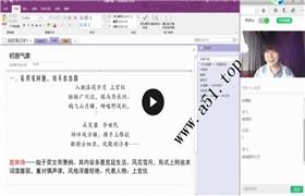 2019高考语文一轮复习—无敌文言文(共8课)伴学优课 赵平