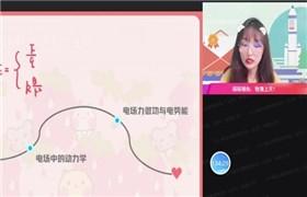 作业帮 郑梦瑶【2021-暑】高二物理尖端班