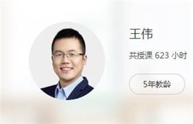 2019高考理科数学秋季系统班(清北) 猿辅导 王伟