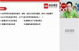 【2019-暑】八年级升九年级化学目标班 江成