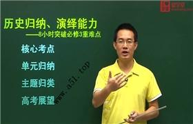 (爱学堂)高二历史人教版(全年班)华南师大附中 黄永友66集