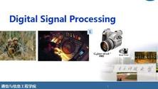 数字信号处理 国家精品 电子科技大学