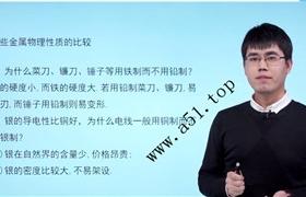 基础初中化学九年级下(wm)张龙海 42节