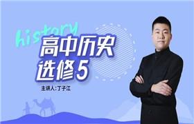 丁子江 高中历史选修5同步视频课程46节百度云网盘分享