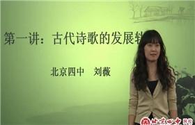 北京四中 初中语文全套高清视频课堂(初一初二初三)+讲义 百度云网盘分享下载