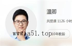 2019高三地理寒假系统班 猿辅导 温卿