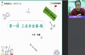 祝鑫【2020春】高一化学尖端班(必修2)作业帮