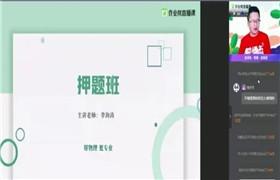 作业帮2020物理押题班(李海涛)
